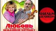 Любовь нежданная нагрянет / Бес в ребро (2013) 3-часовая мелодрама фильм сериал
