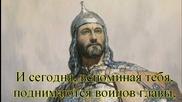 Коловрат - Дмитрий Донской