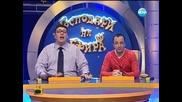 Господари на ефира.12.2.2013