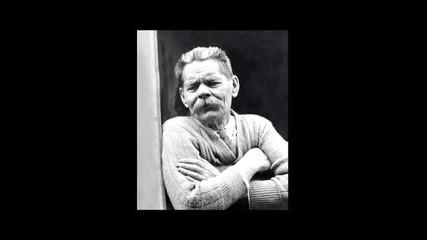 Горький — Дед Архип и Лёнька (аудиокнига)