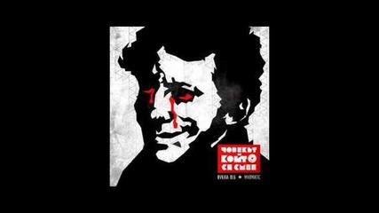 Qvkata Dlg ft Jay - Двойно облекчение (prod. by Madmatic)