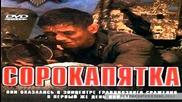 Сорокапятка ( Военный фильм)