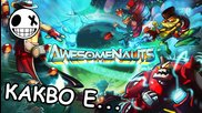 Какво e... - Awesomenauts