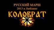 Коловрат - Русский марш 04.11.2013