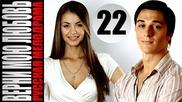 Верни мою любовь - 22 серия (2014)