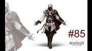 Assassin's Creed Ii на български език-епизод 85