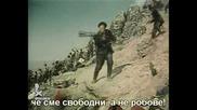 Българийо, за тебе те умряха !