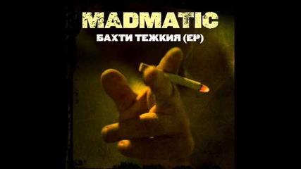 Madmatic - Камък (заедно с Явката Длг) - inst. Боята (бахти Тежкия Ер)