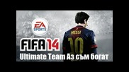 Fifa 14 Ultimate Team Аз съм богат