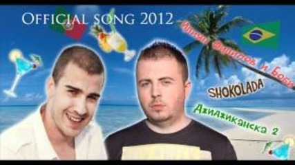 New* Илиян Филипов и Боби - Джиджиканска 2 - Шоколада 2012
