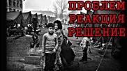 #158. Проблемът с Бежанците - Скритата Истина