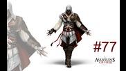 Assassin's Creed Ii на български език-епизод 77