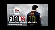 Fifa 14 Ultimate Team Отбора Ми и Тактики За Печелене На Пари