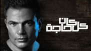 2014 Amr Diab - Kan Koll Haga