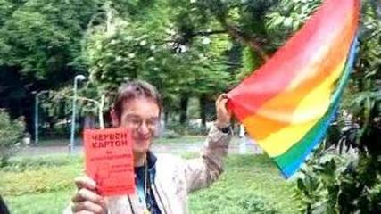 Червен картон за хомофобията!