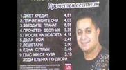 Наско Ментата албум -прочетен вестник 2012