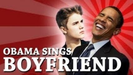 Барак Обама пее Boyfriend