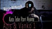 New! Азис и Ванко 1 - Като Тебе Втори Няма 2014 Edit Dj Sunny