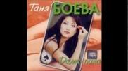 Таня Боева - За любовта ще изгоря
