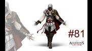 Assassin's Creed Ii на български език-епизод 81