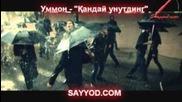 Ummon - Qanday unutding (original version) Узбекистан