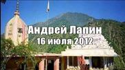 3. Андрей Лапин (16 июля 2012г.)