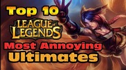 Lol Top 10 Most Annoying Ultimates