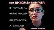 Адв. Десислава Филипова: В Парламентът няма народни представители, а банкови!