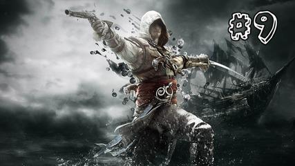 Assassin's Creed 4 - Убиваме Бенджи! #9