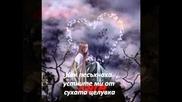Наташа Теодориду Ах-natasa theodoridou Ax Бг превод