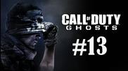 Да превъртим Call of Duty Ghosts Епизод 13