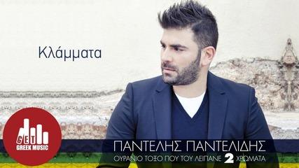 Klammata - Pantelis Pantelidis