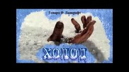 Говард Филлипс Лавкрафт - Холод (аудиокнига)