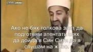 Смях - Осама бин Ладен говори за България