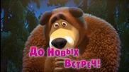 Маша и мечока епизод 52