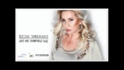 Vesna Zmijanac - Ako me umiris sad