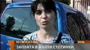 Гавра с работничка в Шумен - платиха и със жълти стотинки
