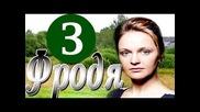 Фродя - 3 серия из 4