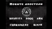Монката, Fogg, Sbm, Черноглед & Rimak - Новите апостоли