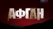 """""""афган""""фильм (2014) Hd."""