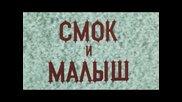 """"""" Смок и Малыш """" (1975)"""
