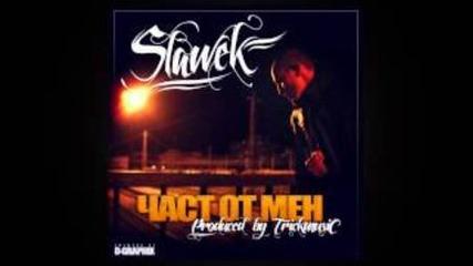 Slawek - Част от мен (prod. by tr1ckmusic)