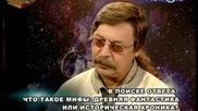 Какво са Митовете - Андрей Скляров 11.02.2012 Астро Тв