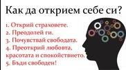 #141. Скритата Истина - Психологията да открием себе си!