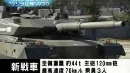 Японският Tk-x (type 10)