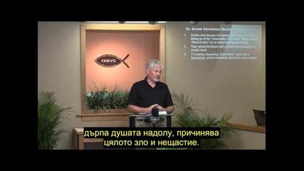 3. Смесване на християнската и езическата доктрина за човека в християнството