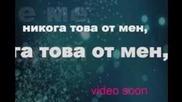 Davidoff feat. Troi - Никога Това от Мен (lyrics video) (bg Rap 2012)
