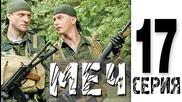 Сериал Меч 1 сезон 17 серия