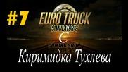 Euro truck simulator 2 - Eпизод 7