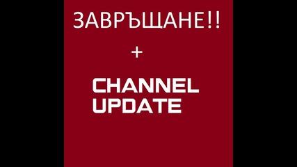 Завръщане!+channel Update
